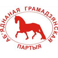 Объединенная гражданская партия — ОГП