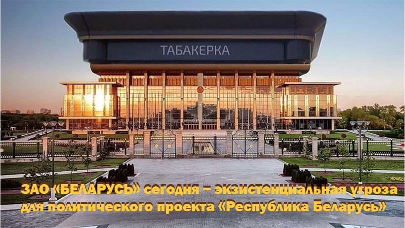 ЗАО Беларусь